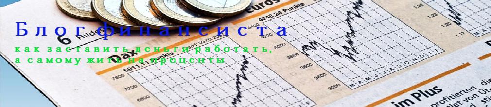 Блог Финансиста